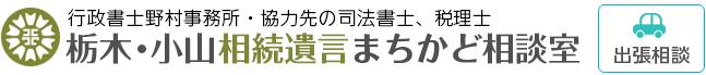 栃木・小山 相続遺言まちかど相談室